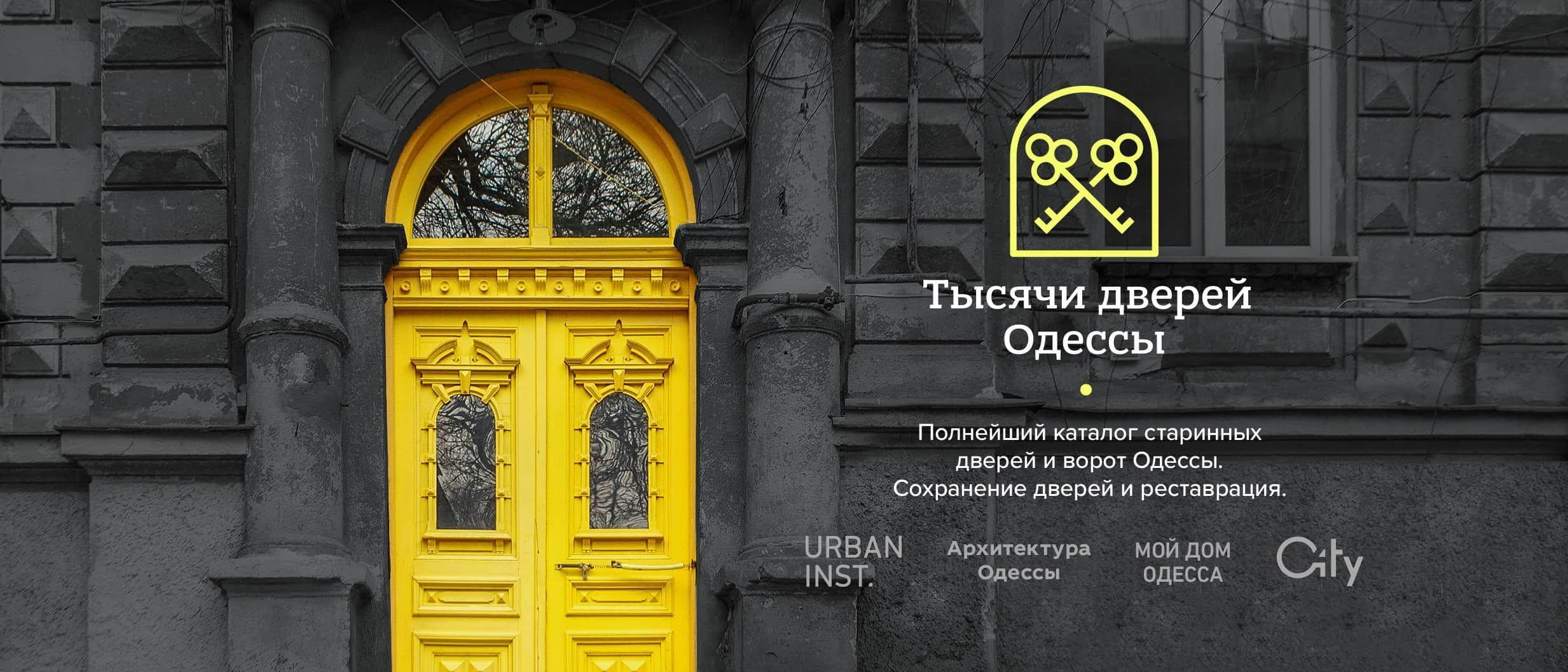 Одесские двери и ворота